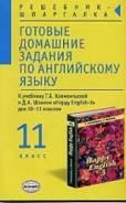 Задачники, решебники по английскому языку. Класс: 10 класс