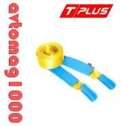 """Динамический строп ( рывковый ) Tplus 6 т 9 м серия """"Стандарт"""" ( T001653 )"""