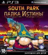 South Park: Палка Истины РS3, русские субтитры. Приставкин, центр