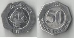 Ливан - 50 ливров 1996 год (иностранные монеты)