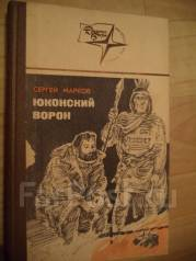 """Книга Маркова С. Н. """"Юконский ворон"""""""