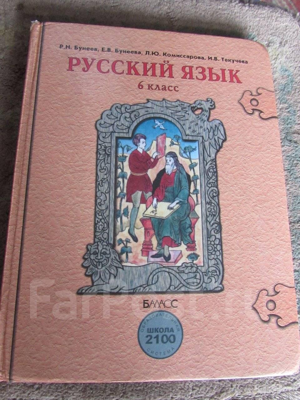 Учебник русского языка 6 класс бунеев.р.н