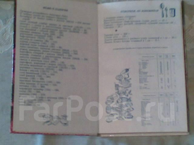Книга для записи кулинарных рецептов