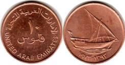 ОАЭ - 10 филсов 1996 год (иностранные монеты)