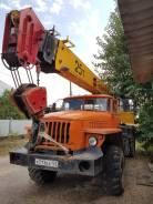 Урал. Автокран 25 тонн, 25 000 кг.