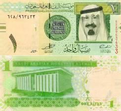 Риял Саудовский.