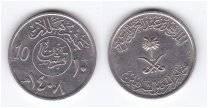 Саудовская Аравия 10 халала 1987г