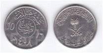 Саудовская Аравия 10 халала 1987 (иностранные монеты)