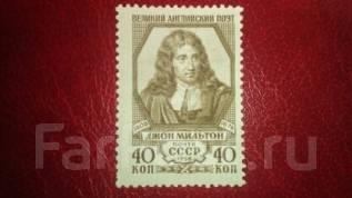 СССР Мильтон 1958 год MNH