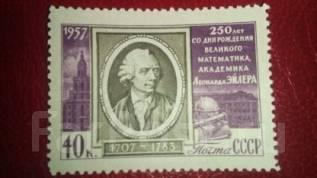 СССР Эйлер 1957 год MNH