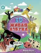 Живая книга 3D Азбука Devar Kids
