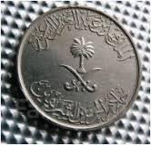 Саудовская аравия 25 халала 2003 (иностранные монеты)