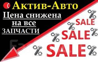 """Компания Актив-Авто объявляет долгосрочную акцию """" Чистка склада """""""