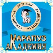 """Завершаем набор в Детский сад """"Карапуз-Академия"""". Светланская."""