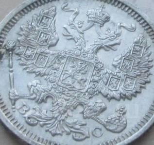 20 коп. 1915 г. ВС. серебро.