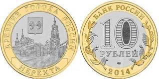 Нерехта 10 рублей биметалл 2014 год