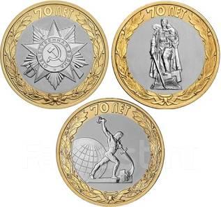 10 рублей 2015 г. комплект 70 лет Победы (3 монеты) биметалл