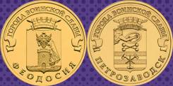 Новинка 10 рублей ГВС - Феодосия+Петрозаводск 2016 г. в.