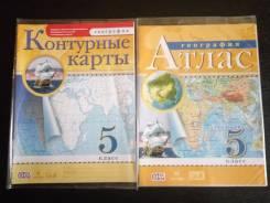 Атласы, контурные карты по географии. Класс: 5 класс