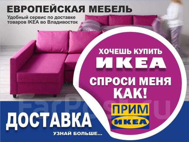 мебель Ikea икеа гардеробкухняшкафстолстулкреслодиван