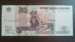 50 рублей красивый номер 5111115 UNC
