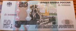 50 рублей (банкнота) красивый номер 9099999 новая