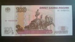 100 рублей (банкнота) красивый номер 6666624 UNC