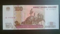 100 рублей красивый номер 7777677 UNC