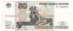 50 рублей (банкнота) красивый номер 0555222 новая