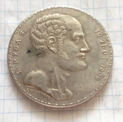10 злот 1/2 рубля 1836 года. Семейный рубль. Копия!