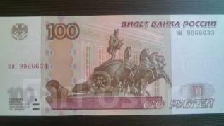 100 рублей (банкнота) красивый номер 9966633 UNC