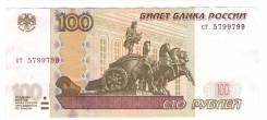 100 рублей красивый номер 5799799
