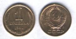 1 копейка 1991 год. Л.