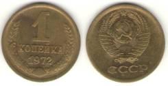 1 копейка 1972 год.