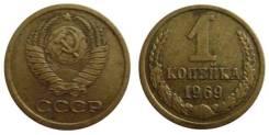 1 копейка 1969 год.