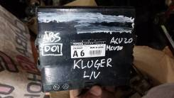 Блок abs. Toyota Kluger V, MCU20, ACU20 Toyota Kluger Двигатели: 2AZFE, 1MZFE