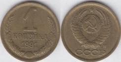 1 копейка 1991 год. М.