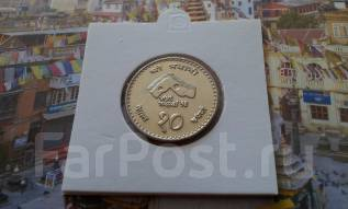 Непал. Юбилейные 10 рупий 1997 года. UNC!