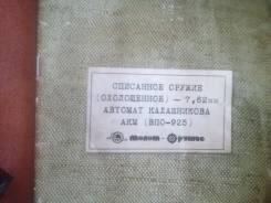 Продам списанный охолощённый с документами от завода и магазина.