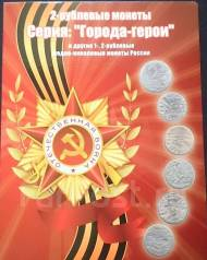 Полный набор монет 1, 2 рубля Города - Герои, Пушкин, Гагарин, СНГ