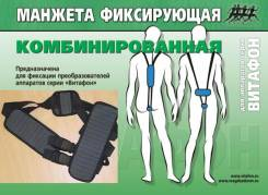 Аппараты физиотерапевтические.