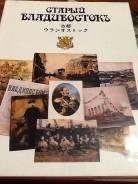 Иллюстрованный путеводитель по Старому Владивостоку. На русском и япон