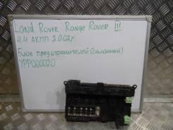 Блок предохранителей салона. Land Rover Range Rover