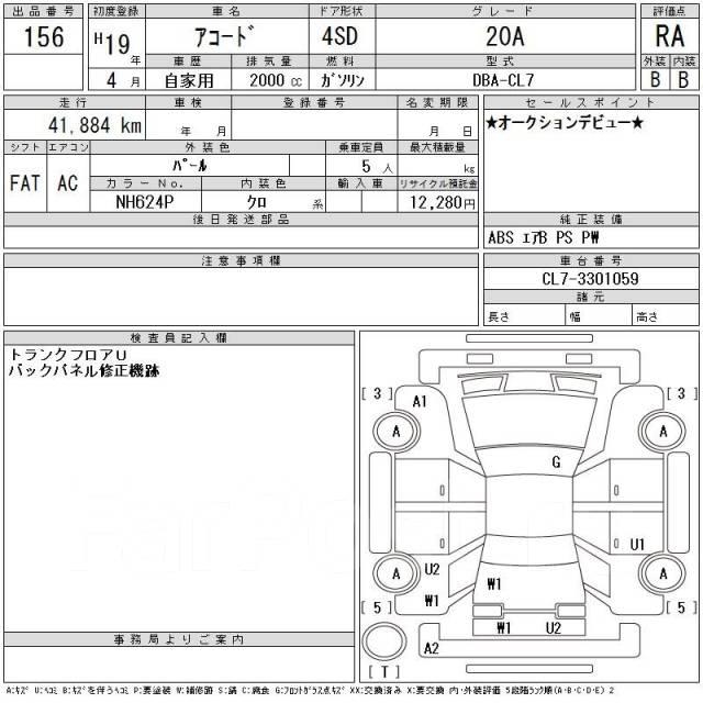 АКПП. Honda Odyssey, ABA-RB1, DBA-RB1, LA-RB1 Honda Elysion, DBA-RR1 Honda Accord, CBA-CL7, DBA-CL7, CL7, DBA-CM2, DBA-CM1, LA-CM2, CBA-CM2, ABA-CL7...