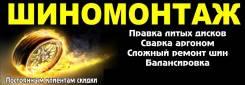 Шиномонтаж, Прокатка литых дисков, Аргон, Сложный ремонт шин.