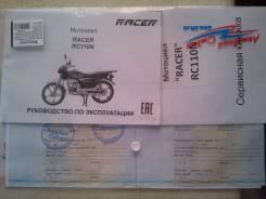 Racer. 110 куб. см., исправен, птс, без пробега