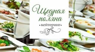 Кейтеринг (выездное обслуживание мероприятий), повара и официанты