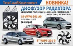 Диффузор. Audi A1, 8X1, 8XA SEAT Ibiza, 6J5 Volkswagen Polo, 612,, 602, 6N, 6N2, 6R1, 86C, 2F, 9N, 9N3 Skoda Fabia, NJ5, NJ, NJ3, 5J, 5J2, 5J5 Skoda R...