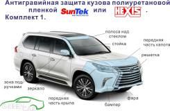 Защита днища кузова. Lexus LX450d Lexus LX570