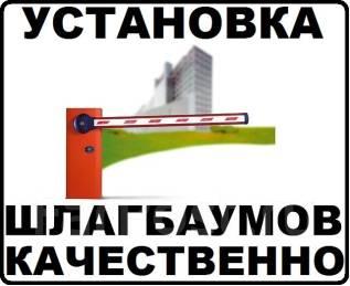 Установка монтаж ремонт шлагбаумов автоматический шлагбаум